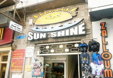 Sun Shine – صن شاين