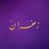 زعفران Zafran