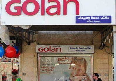 جولان تيلكوم كفر عقب – Golan Telecom