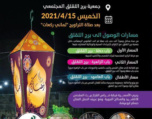 حفل إضاءة فانوس القدس الرمضاني 2021