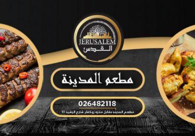 مطعم المدينة القدس