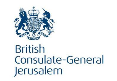 القنصلية البريطانية في القدس