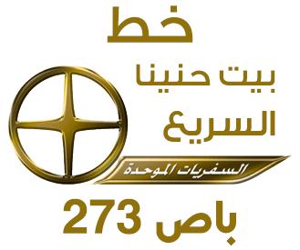 خط بيت حنينا السريع -273