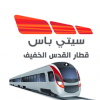 سيتي باس – قطار القدس الخفيف
