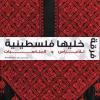 فرقة خليها فلسطينية للأفراح