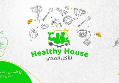 Healthy House البيت الصحي