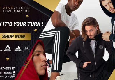 Ziad store متجر زياد للألبسة الرياضية