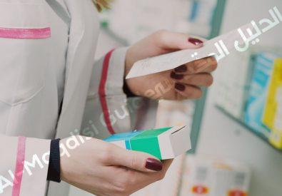 Shufat Pharmacy – صيدلية شعفاط
