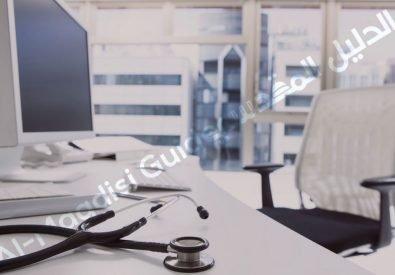 مركز وادي الجوز الطبي Wadi Al Joz Medical Center