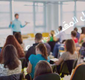مدارس القدس الخاصة Jerusalem Private Schools
