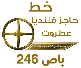 خط حاجز قلنديا عطروت وبالعكس – 246