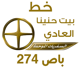 خط بيت حنينا العادي -274