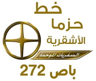 خط حزما الأشقرية  -272
