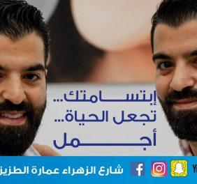 Twins Dental عيادة التوأم للأسنان