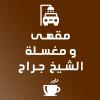 مقهى ومغسلة الشيخ جراح