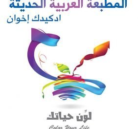 المطبعة العربية الحديثة
