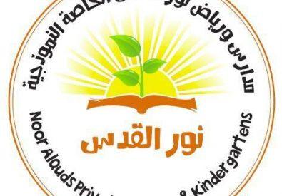 (جمعية نور القدس (مدرسة وروضة
