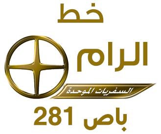 خط الرام -281