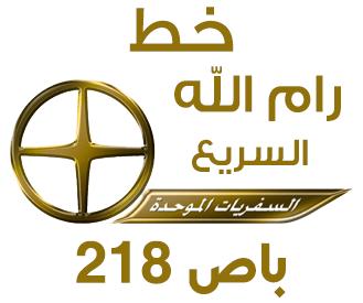 خط رام الله العادي – 218
