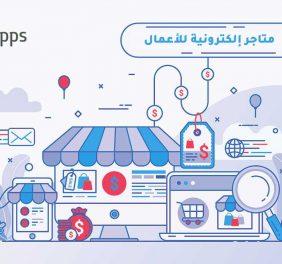 شركة H.T. Apps للتسويق الالكتروني والبرمجة...