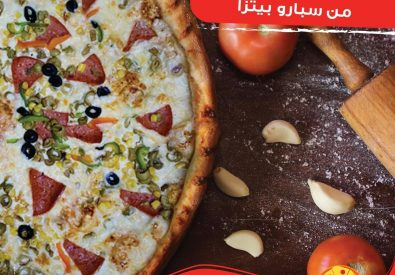 Sbaroo Pizza سبارو بيتزا