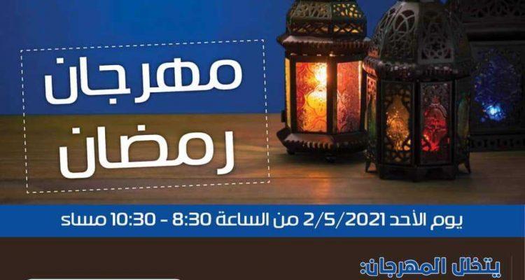 مهرجان رمضان