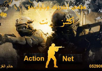 مقهى أكشن نت Action Net Center